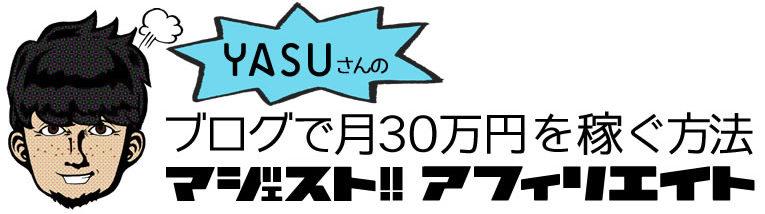 YASUさんのブログで月30万円稼ぐ方法